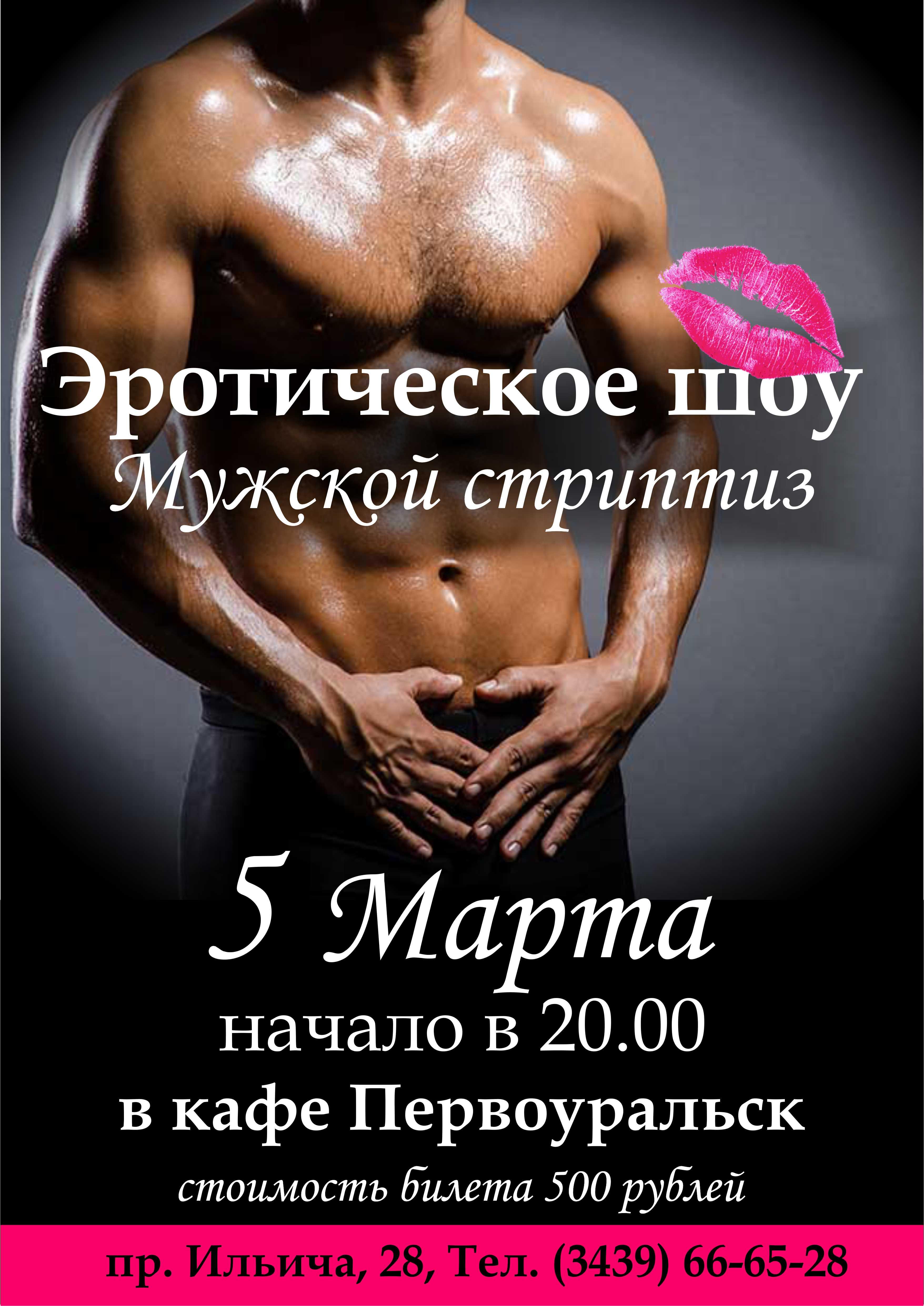 Эротическое шоу мужской стриптиз 28 фотография